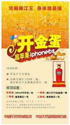 锦江王白酒有奖活动宣传海报