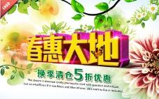春惠大地海报PSD图片