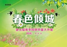 春色倾城购物节开幕式海报设计