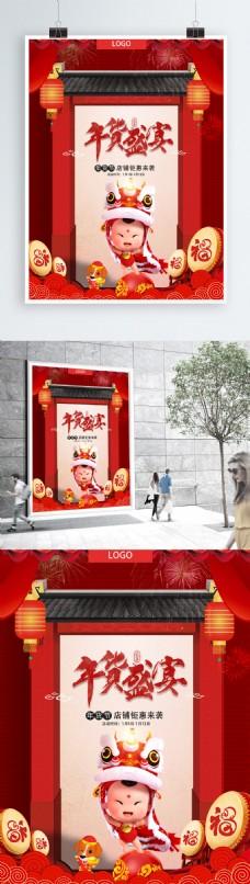 2018新春红色喜庆电商促销年货节海报
