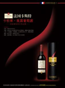 卡柏莱红酒海报