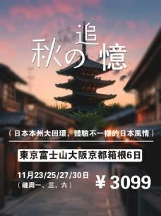 日本旅游广告