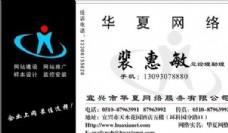 网络科技类 名片模板 CDR_2938