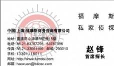 咨询类 名片模板 CDR_3965