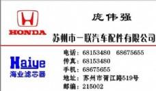 汽车运输类 名片模板 CDR_5117