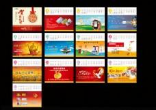 2012年邮政业务台历设计PSD素材