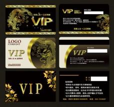 龙纹VIP贵宾卡 高档会员卡