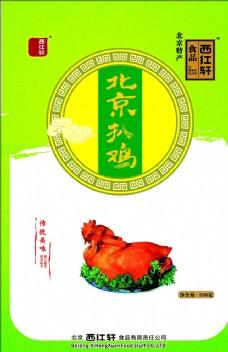 北京扒鸡展开图图片