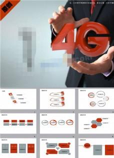 4G互联网PPT