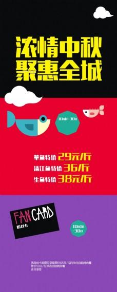 烤鱼中秋节展架