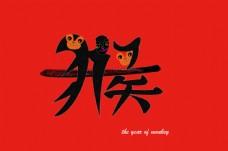 猴年字设计