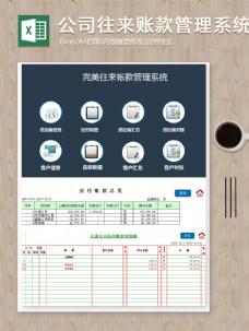 2018公司往来客户账款管理系统excel图表