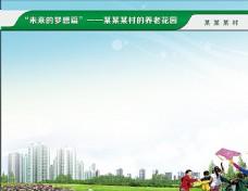 小区宣传栏背景图片