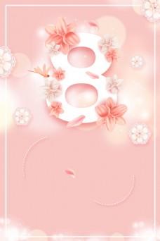粉色三八妇女节海报背景设计