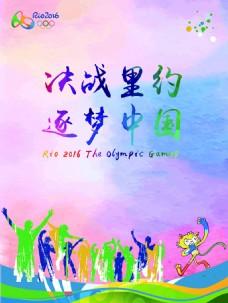 里约奥运书法字体彩色背景海报