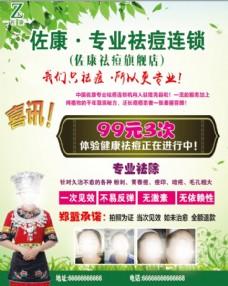 佐康祛痘广告宣传苗家姑娘绿色背景