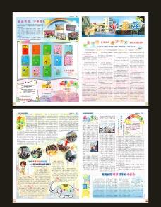 幼兒園報紙圖片