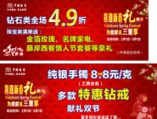 中国珠宝广告牌图片