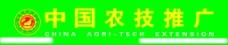 中国农技推广店招图片