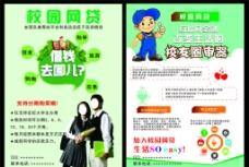 校园网贷宣传页图片