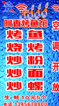 蓝带烧烤灯箱图片