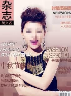 简单中秋节杂志封面海报设计图片