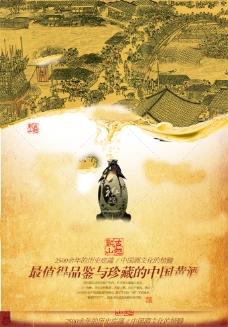 古典中国黄酒文化海报