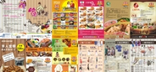 商场DM单图片