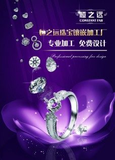 珠宝海报 宣传单