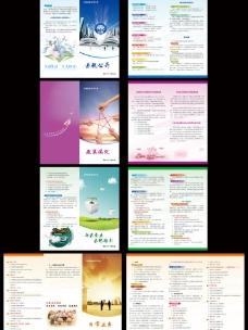 国税局折页图片