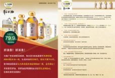 稻米油促销宣传单