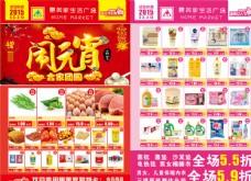 商场超市元宵节促销海报DM图片