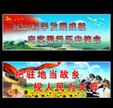部队展板 高炮广告图片