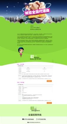 淘宝合作商务页面图片