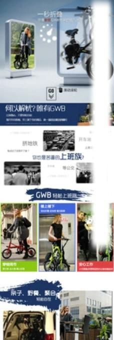 GWB折叠电动车描述页海报用途图片