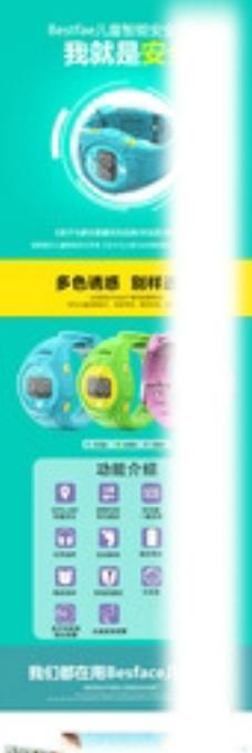 儿童智能定位手表详情页 无代码图片