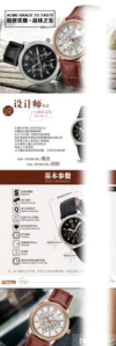 手表详情页图片