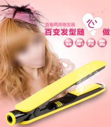 直发器卷发器