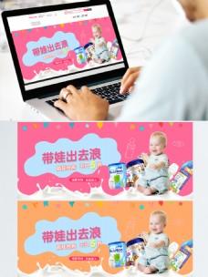 电商淘宝粉色温馨卡通母婴专场母婴促销海报