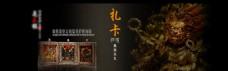 藏文化淘宝通栏海报