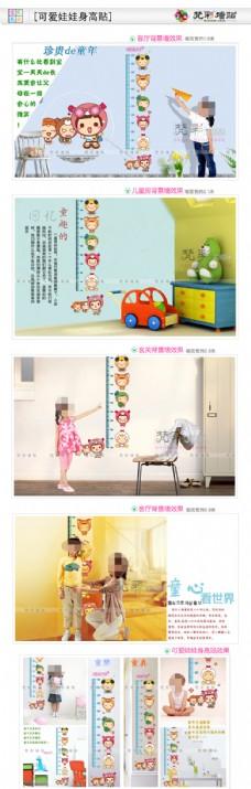 可爱娃娃身高贴详情页海报