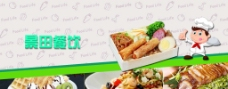 餐饮banner图片