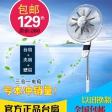 电风扇推广图片