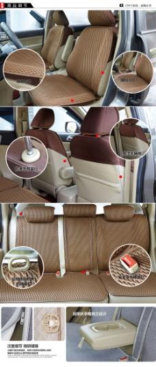 汽车坐垫淘宝宝贝描述商品细节放大镜效果