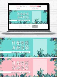 小清新蓝色粉色服装初春焕新季植物优惠海报