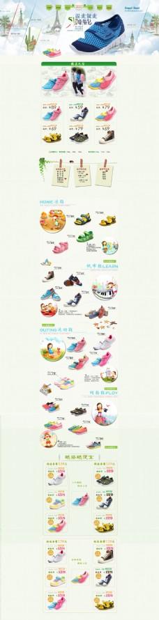 时尚童鞋活动海报