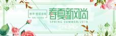 春夏新风尚上新活动banner