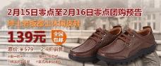 淘宝冬季男鞋海报