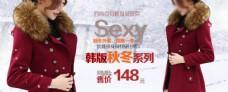 韓版秋冬棉服淘寶女裝海報