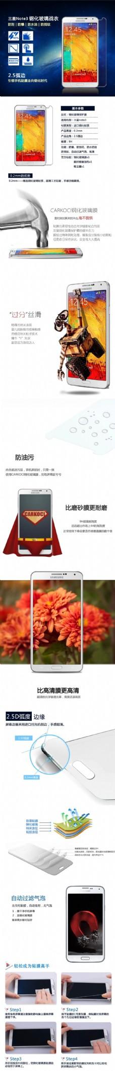 手机膜详情页